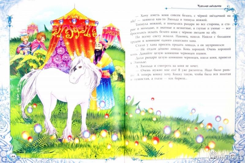 Иллюстрация 1 из 5 для Сказки Голубой феи - Лидия Чарская   Лабиринт - книги. Источник: Лабиринт
