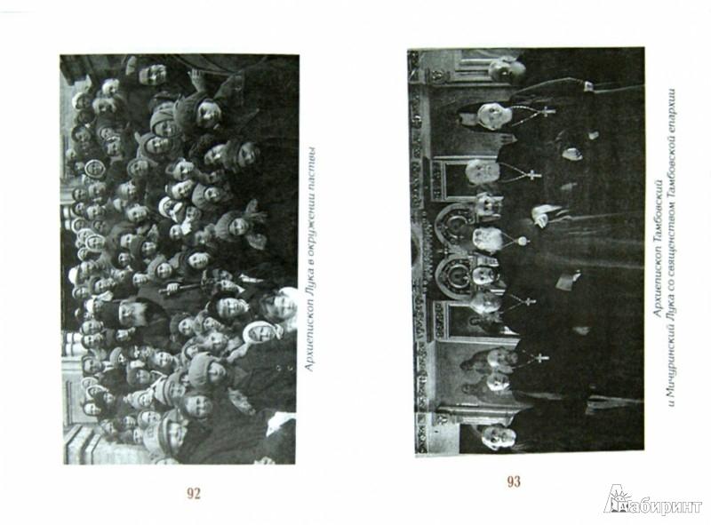 Иллюстрация 1 из 9 для Рассказы о святителе Луке (Войно-Ясенецком). Удивительная жизнь, ставшая житием - Наталия Скоробогатько | Лабиринт - книги. Источник: Лабиринт