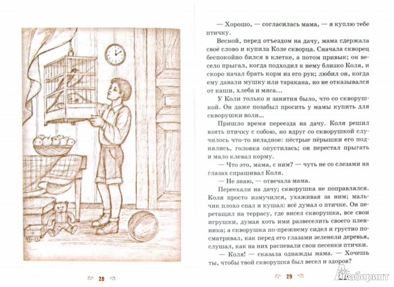 Иллюстрация 1 из 21 для Детям о радости - Пермяк, Ушинский, Савицкая | Лабиринт - книги. Источник: Лабиринт