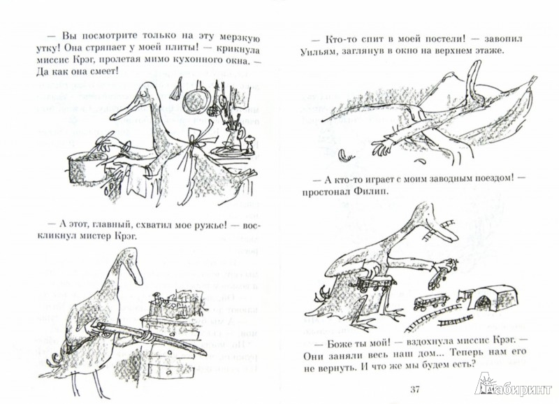 Иллюстрация 1 из 21 для Волшебный палец - Роальд Даль   Лабиринт - книги. Источник: Лабиринт