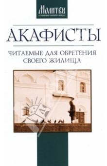 Акафисты, читаемые для обретения своего жилища