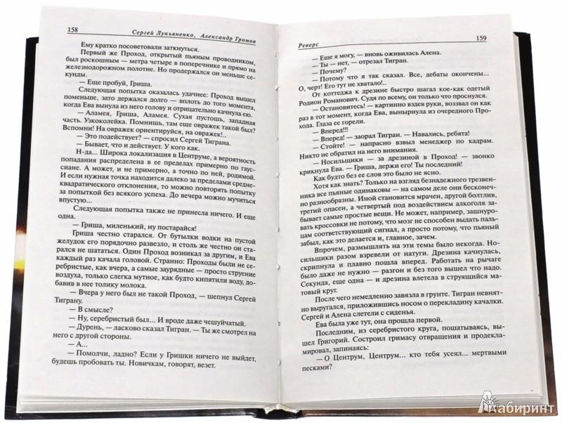 Иллюстрация 1 из 7 для Реверс - Лукьяненко, Громов | Лабиринт - книги. Источник: Лабиринт