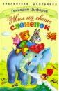 Цыферов Геннадий Михайлович Жил на свете слоненок
