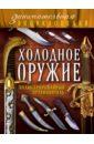 Алексеев Дмитрий Холодное оружие. Иллюстрированный путеводитель