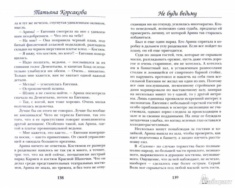 Иллюстрация 1 из 18 для Не буди ведьму - Татьяна Корсакова   Лабиринт - книги. Источник: Лабиринт