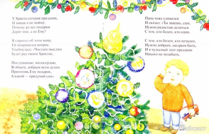 Иллюстрация 1 из 14 для Подарок для Христа - Елена Михаленко | Лабиринт - книги. Источник: Лабиринт