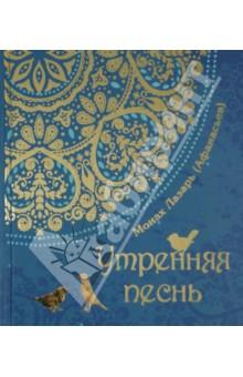 Утрення песнь валерий афанасьев комплект из 7 книг