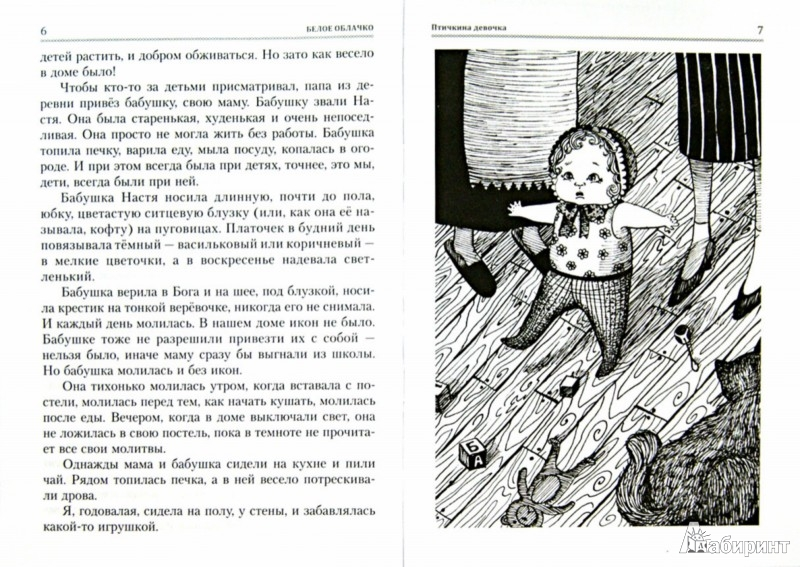 Иллюстрация 1 из 10 для Белое облачко | Лабиринт - книги. Источник: Лабиринт