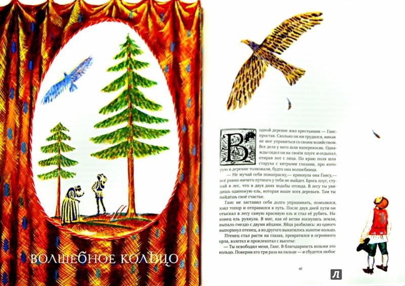 Иллюстрация 1 из 59 для Сказки из волшебного сундука - Фолькманн фон | Лабиринт - книги. Источник: Лабиринт