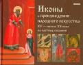 Иконы и произведения народного искусства XV - начала XX века из частных собраний