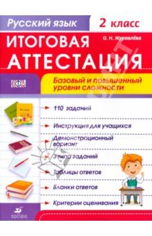 Русский язык. 2 класс. Итоговая аттестация. Базовый и повышенный уровни сложности. ФГОС