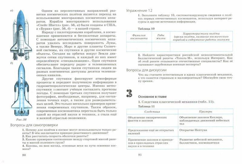 Иллюстрация 1 из 5 для Физика. 10 класс. Учебник. Базовый уровень. Вертикаль. ФГОС - Пурышева, Важеевская, Исаев | Лабиринт - книги. Источник: Лабиринт