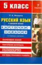 Обложка Русский язык 5кл [карточки-задания]