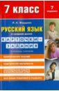 Обложка Русский язык 7кл [карточки-задания]