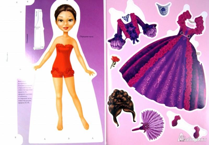 Иллюстрация 1 из 10 для Принцесса Белль. Куклы с нарядами | Лабиринт - игрушки. Источник: Лабиринт