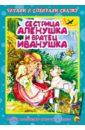 Книжка-пазл. Сестрица Аленушка и братец Иванушка