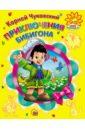 детские книги приключения читать онлайн