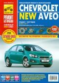Chevrolet Aveo с 2011 г. Руководство по эксплуатации, техническому обслуживанию и ремонту