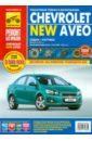 Погребной С. Н., Кондратьев А. В., Горфин И. Chevrolet Aveo с 2011 г. Руководство по эксплуатации, техническому обслуживанию и ремонту