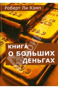 Книга о больших деньгах