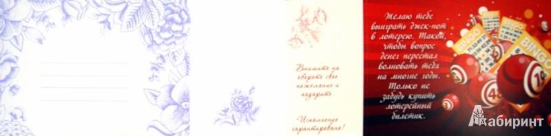Иллюстрация 1 из 4 для Волшебные весенние пожелания моим подружкам - Н. Матушевская   Лабиринт - книги. Источник: Лабиринт