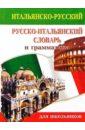 Итальянско-русский русско-итальянский словарь для школьников
