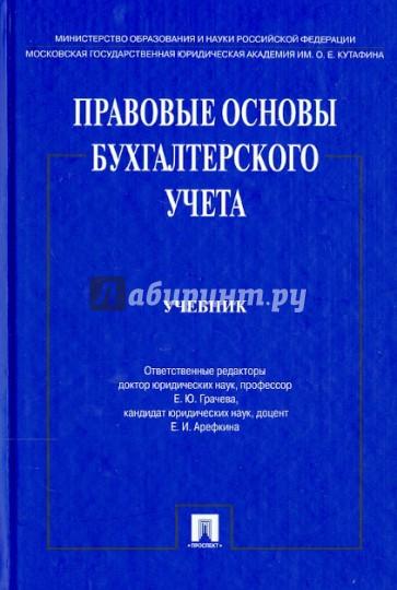 Правовые основы бухгалтерского учета. | купить школьный учебник в.