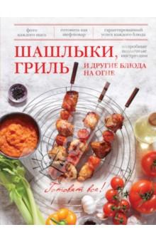 Шашлыки, гриль и другие блюда на огне шашлыки гриль и другие блюда на огне