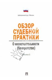 Обзор судебной практики. Несостоятельность (банкротство). Выпуск 1