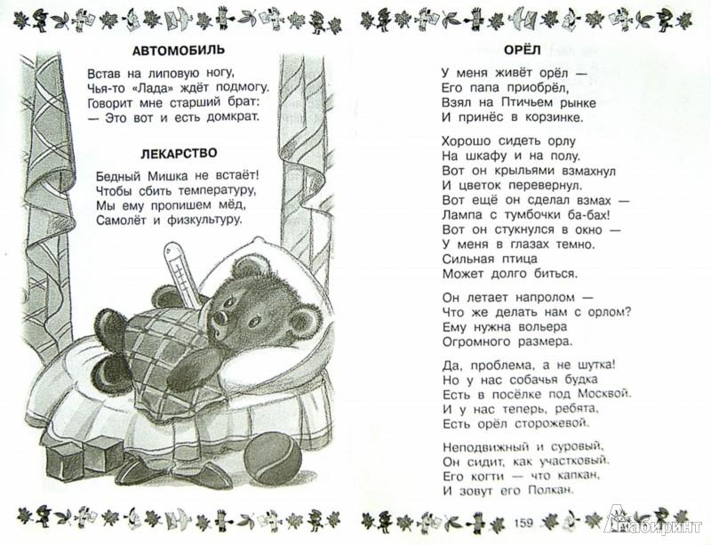 Иллюстрация 1 из 5 для 100 любимых новых стихов и сказок Э. Успенского - Эдуард Успенский   Лабиринт - книги. Источник: Лабиринт