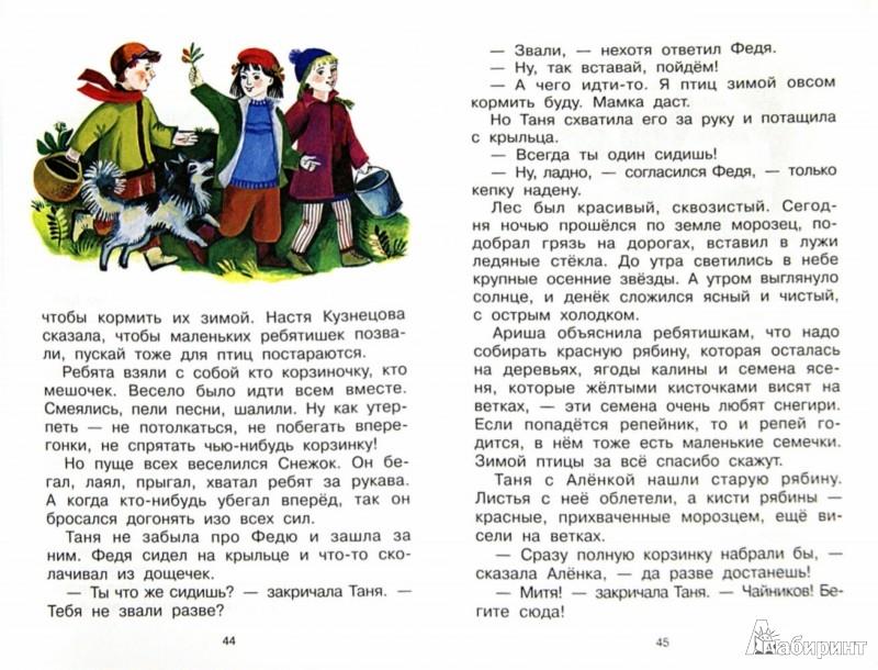 Иллюстрация 1 из 14 для Школьные истории - Драгунский, Голявкин, Пермяк, Артюхова, Осеева, Каминский | Лабиринт - книги. Источник: Лабиринт