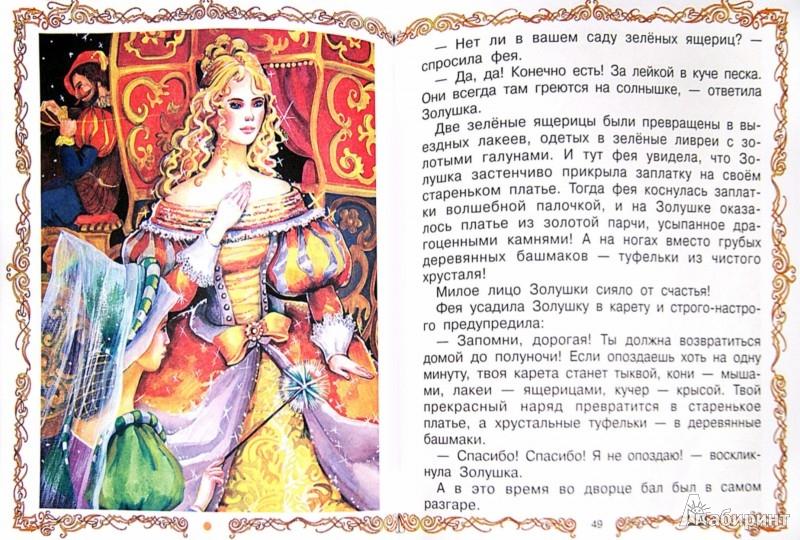Иллюстрация 1 из 5 для Самые лучшие сказки - Перро, Гримм, Андерсен   Лабиринт - книги. Источник: Лабиринт