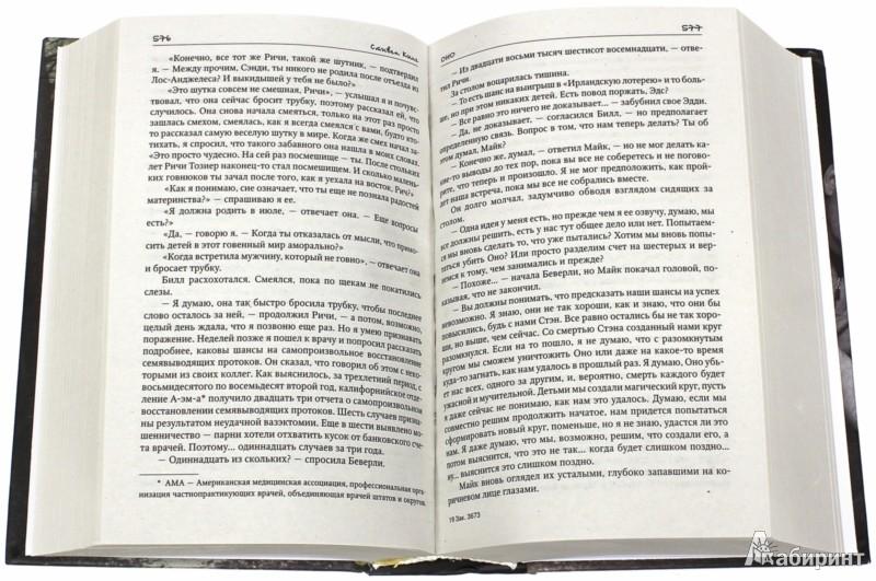 Иллюстрация 1 из 73 для Оно - Стивен Кинг | Лабиринт - книги. Источник: Лабиринт