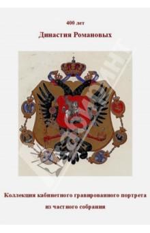 400 лет. Династия Романовых. Коллекция кабинетного гравированного портрета из частного собрания анисимов е в каталог дом романовых 400 лет английский язык