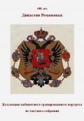 400 лет. Династия Романовых. Коллекция кабинетного гравированного портрета из частного собрания
