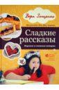 Зощенко Вера Сладкие рассказы. Вкусные и смешные истории