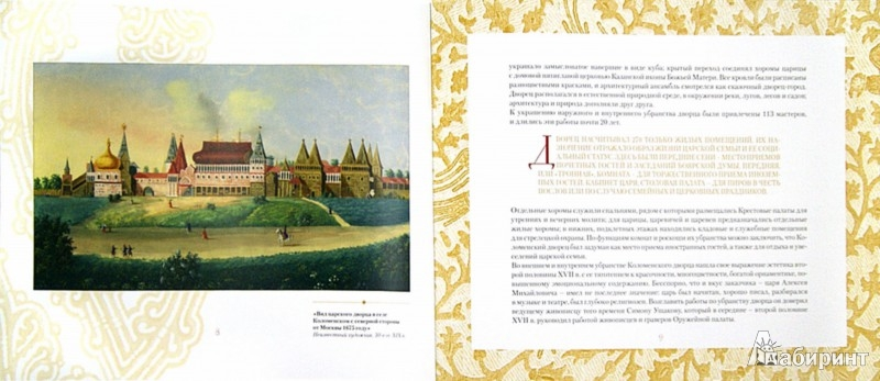 Иллюстрация 1 из 2 для Дворец царя Алексея Михайловича в Коломенском - Мария Ильина | Лабиринт - книги. Источник: Лабиринт