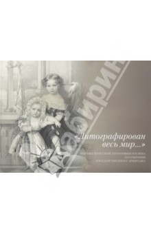 Литографирован весь мир. Портреты в русской литографии 19 века из собрания Государственного Эрмитажа