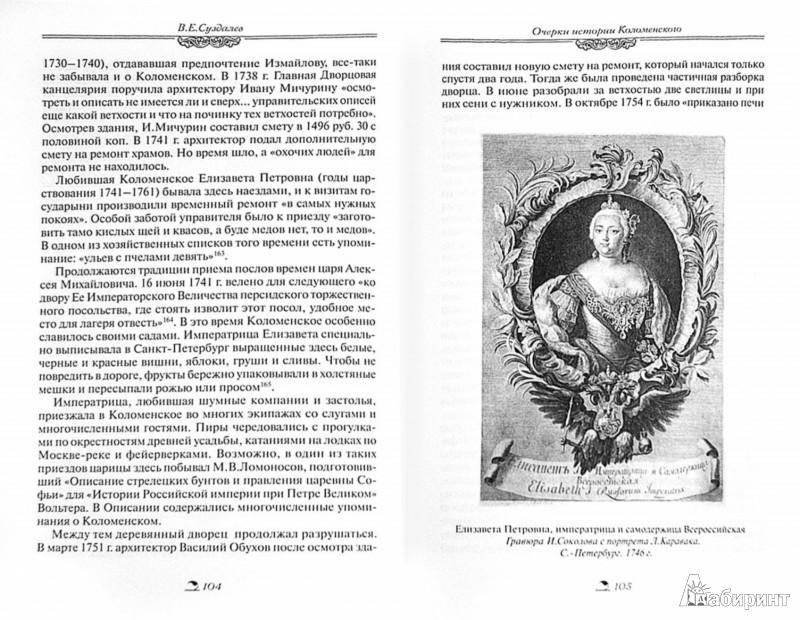 Иллюстрация 1 из 16 для Очерки истории Коломенского - Владимир Суздалев   Лабиринт - книги. Источник: Лабиринт