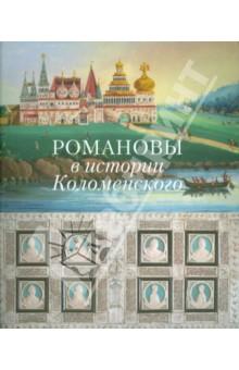 Романовы в истории Коломенского