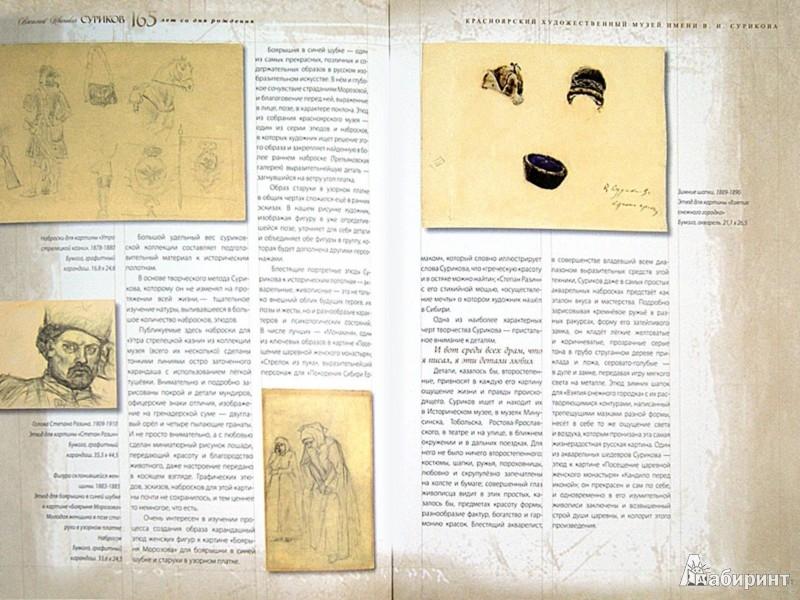 Иллюстрация 1 из 2 для Василий Иванович Суриков. 165 лет со дня рождения - Т. Резвых   Лабиринт - книги. Источник: Лабиринт