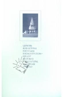 Церковь Вознесения Господня в Коломенском - шедевр мировой архитектуры, памятник ЮНЕСКО