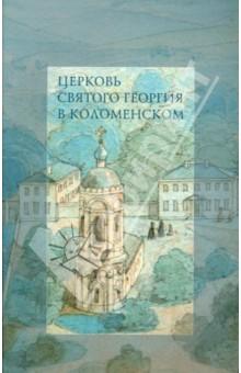 Церковь Святого Георгия в Коломенском
