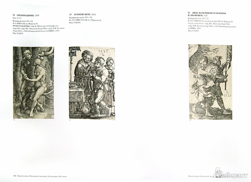 Иллюстрация 1 из 2 для Шедевры европейской графики из собрания В.Н. и Н.В. Басниных | Лабиринт - книги. Источник: Лабиринт