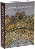 Художественное серебро XVI - начала XIX вв. из собрания Псковского музея-заповедника