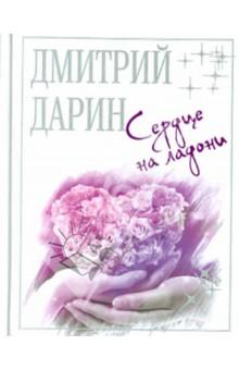 Дарин Дмитрий Александрович » Сердце на ладони
