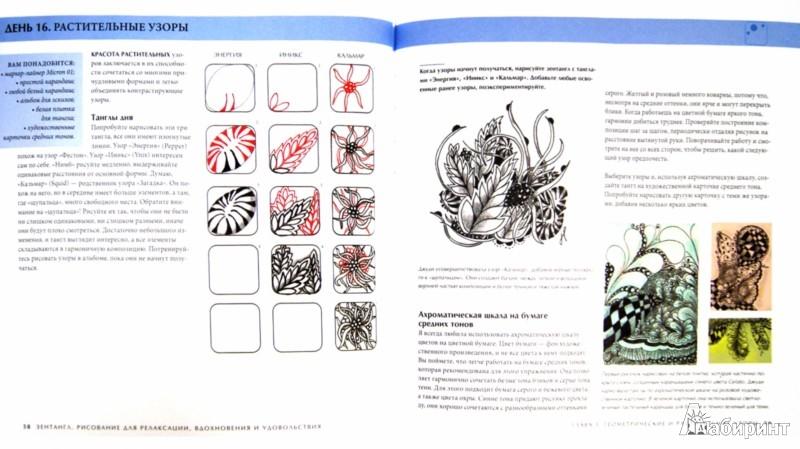 Книга удовольствие рисования скачать бесплатно