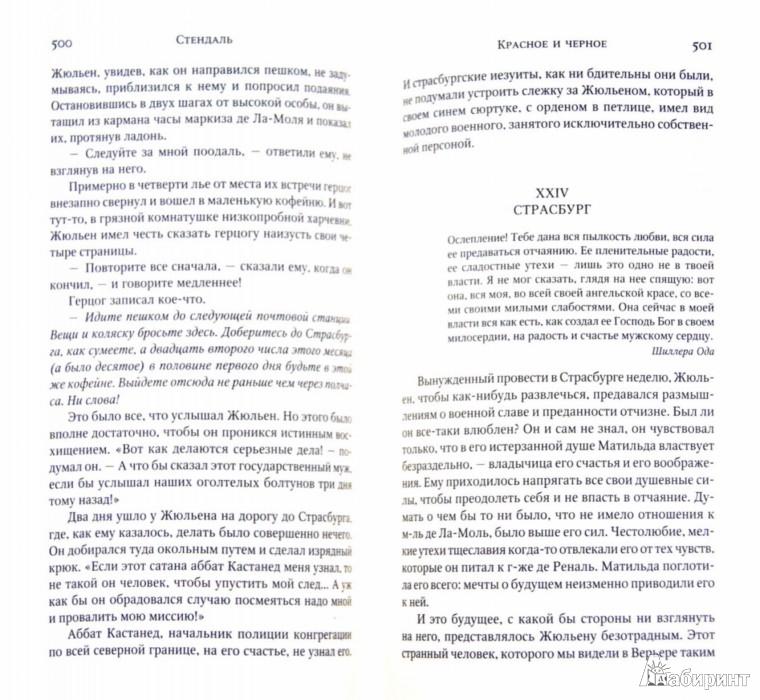 Иллюстрация 1 из 18 для Красное и черное. Пармская обитель - Стендаль   Лабиринт - книги. Источник: Лабиринт