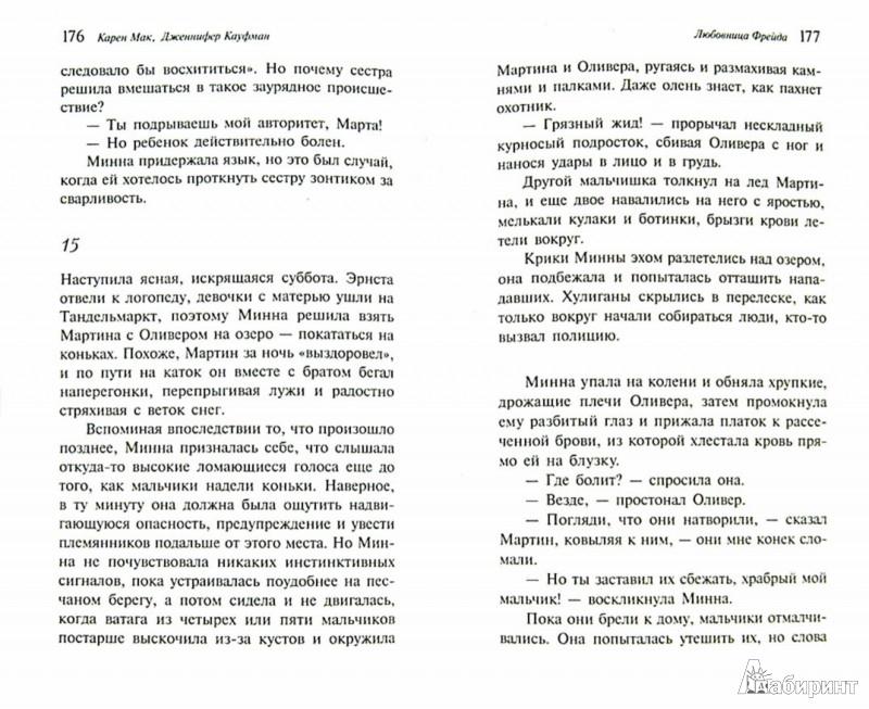 Иллюстрация 1 из 14 для Любовница Фрейда - Мак, Кауфман   Лабиринт - книги. Источник: Лабиринт
