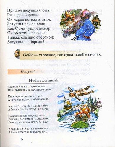 Иллюстрация 1 из 10 для Литературное чтение: 2 класс: Учебная хрестоматия для учащихся общеобразовательных учреждений - Любовь Ефросинина | Лабиринт - книги. Источник: Лабиринт